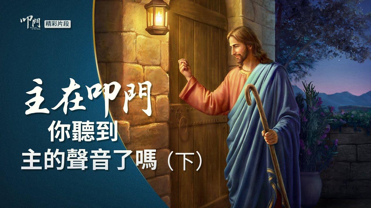 福音电影《叩门》精彩片段:主在叩门 你听到主的声音了吗(下)