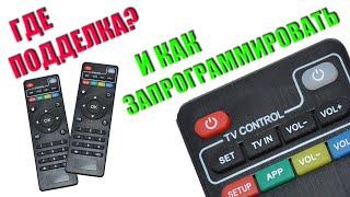 как запрограммировать пульт от Android TV BOX