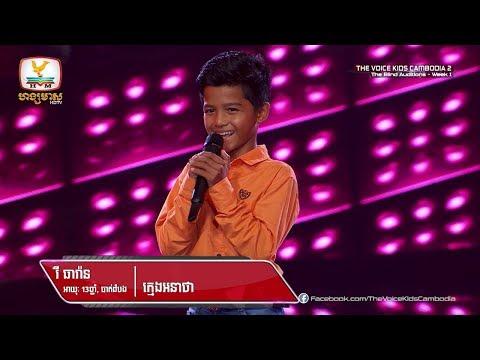 រី ធារ៉ាន - ក្មេងអនាថា (Blind Audition Week 1 | The Voice Kids Cambodia Season 2)