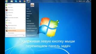 Как переместить панель задач в Windows 7(, 2013-01-15T16:29:36.000Z)