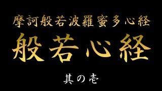 般若心経 読経/摩訶般若波羅蜜多心経 其の壱