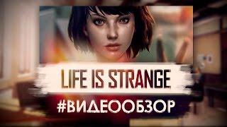 Life Is Strange - Видео Обзор одного из лучших интерактивных сериалов!
