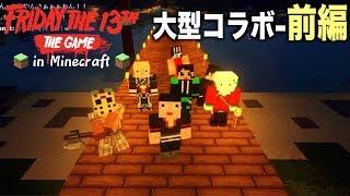 マイクラ版13日の金曜日を生配信でやってみた!!前編- Friday The 13th The Game in minecraft #11[ミナミノツドイ]