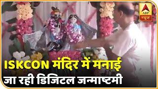 Shri Krishna Janmashtami: Delhi के ISKCON मंदिर में मनाई जा रही डिजिटल जन्माष्टमी