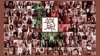 Esho Shobai Bappa, Elita, Oyshee, Adit, And Various Artist Mp3 Song Download