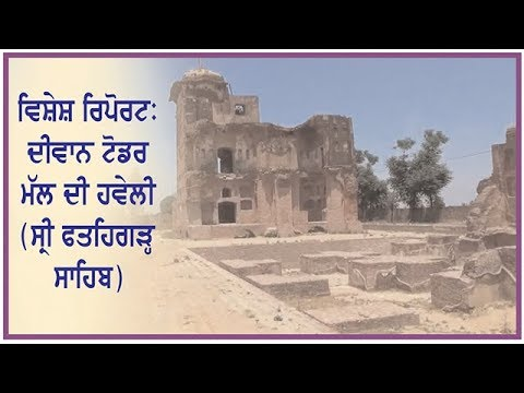 Spl. Report on Haveli of Todar mal (Fatehgarh Sahib).