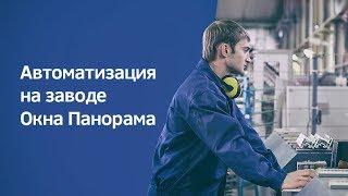 Автоматизация на заводе Окна Панорама