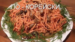 Морковь с грибами по корейски #салат #