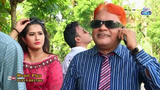 Download Video হারুন কিসিঞ্জার এখন চাঁটগার জামাই | Harun Kisinjer Chatgar Jamy | Dilip Hore | Hayder Ali | Khaleda MP3 3GP MP4