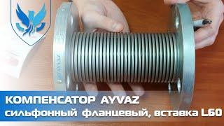 ⛲️Сильфонный компенсатор Ayvaz ???? видео обзор компенсатор сильфонный осевой фланцевый вставка L60