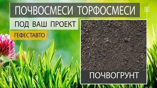 Почвогрунт для участка и огорода. Купить почвогрунт с доставкой.(, 2015-09-02T21:17:40.000Z)