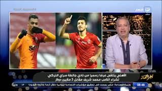تعليق ناري من تامر أمين على طلب شراء محمد شريف