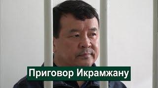 Приговор Икрамжану Илмиянову