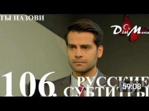 Ты назови турецкий сериал на русском языке 106 серия