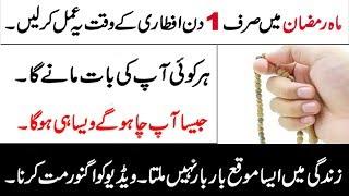 Mahe Ramzan mein Baat Manwane Ka Amal ! Kisi Ke Bhi Dil Me Mohabbat Dalne Ka Wazifa Medium (360p)