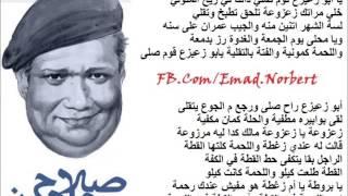 صلاح جاهين - أبو زعيزع