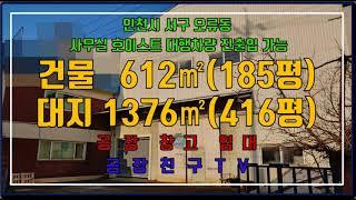 인천공장임대 인천창고임대 인천시 서구 오류동 185평 …