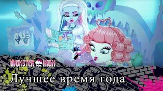 Лучшее время года | Monster High