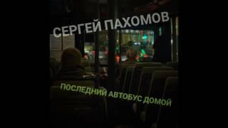 Смотреть Блюз-бенд Сергея Пахомова