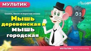 Мышь деревенская и мышь городская сказки для детей и мультик