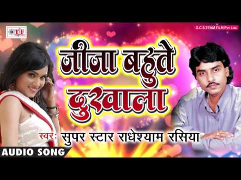 Superhit Songs 2017 - जीजा बहुते दुखाला - Super Star Radheshyam Rasiya - Bhojpuri Hit Songs 2017
