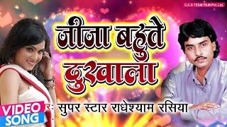Superhit Songs 2017 - जीजा बहुते दुखाला - Super Star Radheshyam Rasiya - Bhojpuri Hit Songs 2017