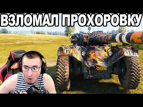 Я ВЗЛОМАЛ Прохоровку! ОНИ Думали ЧТО БЛАДИ НА ЧИТАХ! EBR 105