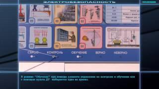 Интерактивный электрифицированный стенд
