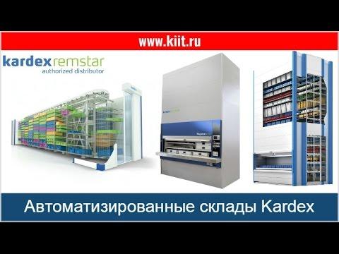 Автоматизированные склады. Внедрение автоматизированных складов Kardex Remstar в России