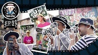 วันละม้วน EP.23 | FUJI TX-1 + FUJI PRO400H