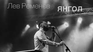 Лев Ременєв - Янгол