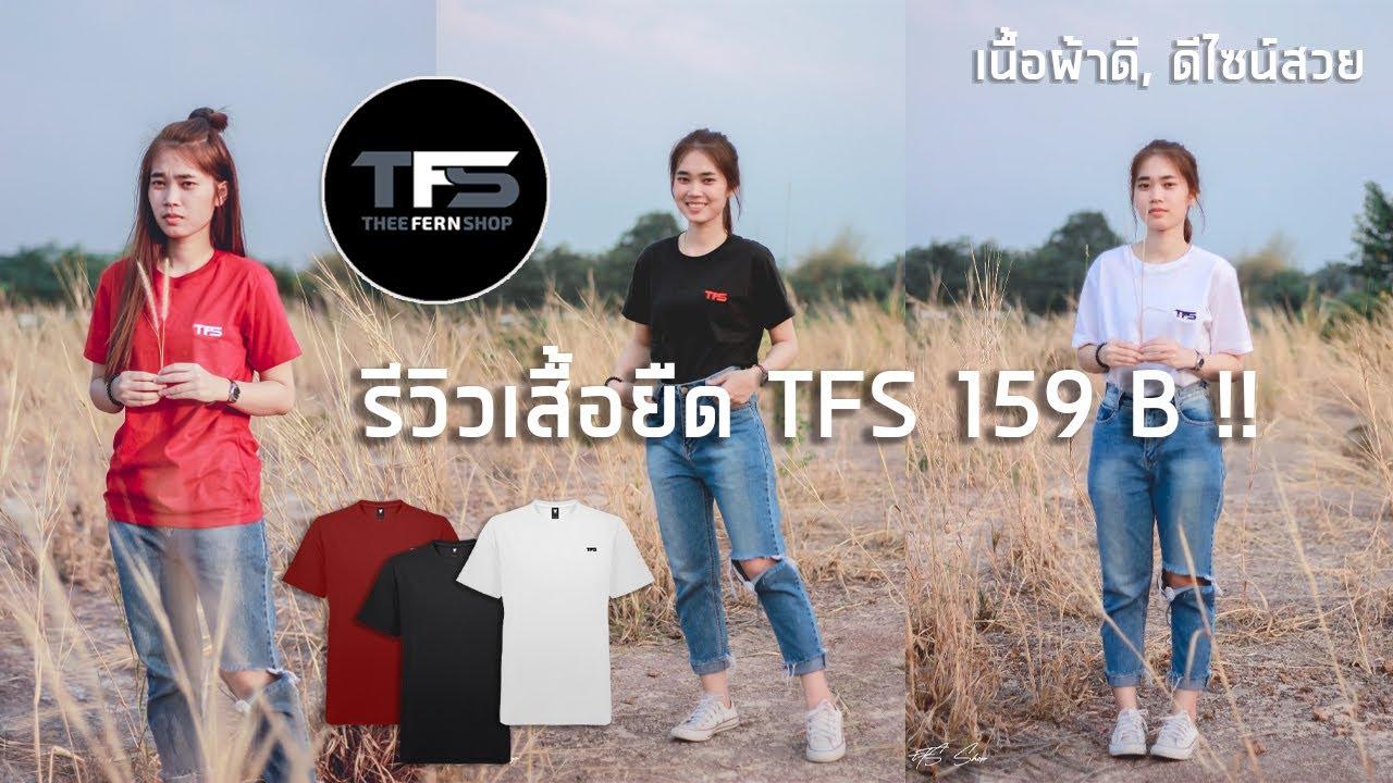 รีวิวเสื้อแบรนด์ TFS เสื้อยืดสำหรับผู้หญิง,ผู้ชาย เนื้อผ้าดี ดีไซน์สวย ราคา 159 B I TFS SHOP !!