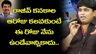 Rajiv Kanakala Prank Call To Comedian Roller Raghu in Live Show | Exclusive Interview | 10TV