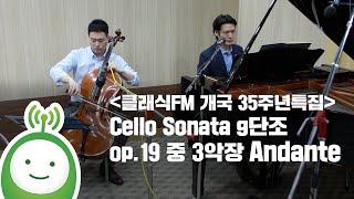"""[클래식FM 개국 35주년특집] 송영훈(vc), 조재혁(pf) """"Rachmaninov / Cello Sonata g단조 op.19 중 3악장 Andante"""""""