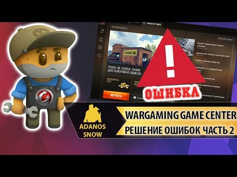 Wargaming Game Center ► Решение Ошибок Часть 2