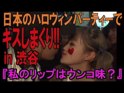 【来年のハロウィン映像】フリーキスでまさかの美女とキスに成功!!