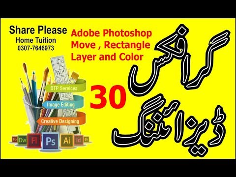how to save Create PSD to JPG | adobe photoshop tutorial in urdu | Lecture no 30 by sir majid thumbnail