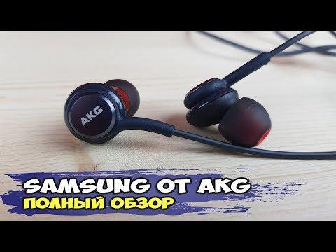 Наушники Samsung от AKG. Полный обзор