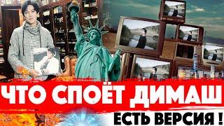 ЕСТЬ ВРЕМЯ! Димаш Кудайберген на MTV в США! Споёт новую песню про Казахстан или Qairan Elim?