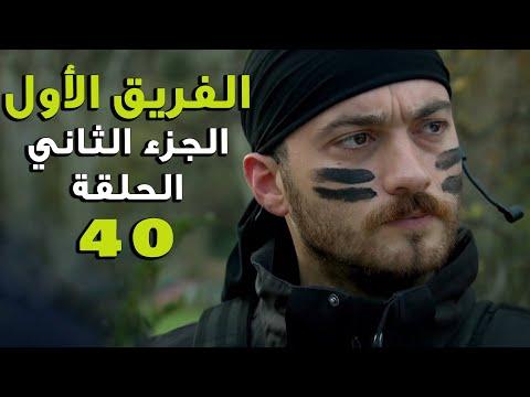مسلسل الفريق الأول ـ الحلقة 40 الأربعون كاملة ـ الجزء الثاني Al Farik El Awal 2 HD