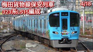【4K】323系LS15編成(マリオラッピング) 梅田貨物線保安列車 @東淀川・新大阪