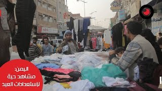 اليمن مشاهد حية لاستعدادت العيد