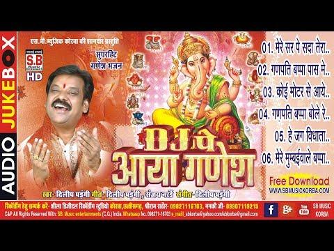 दिलीप षड़ंगी | डी जे पे आया गणेश | cg ganesh bhajan new hit chhattisgarhi ganpati song hd video 2017
