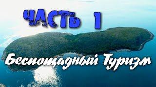 Беспощадный туризм (Часть 1) - Рабочеостровск и Тапаруха или как пропить морскую душу