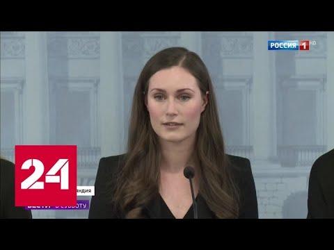 Новое правительство Финляндии: 12 женщин и 7 мужчин - Россия 24