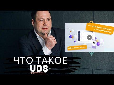 Узнай всю правду, что такое мобильное приложение UDS с интернет магазином и сайтом за 1 час