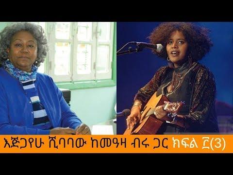 Sheger FM Ejigayehu Shibabaw (GiGi) Interview With Meaza Birru