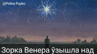 """Максім Багдановіч """" Зорка Венера ўзышла над зямлёю... """""""