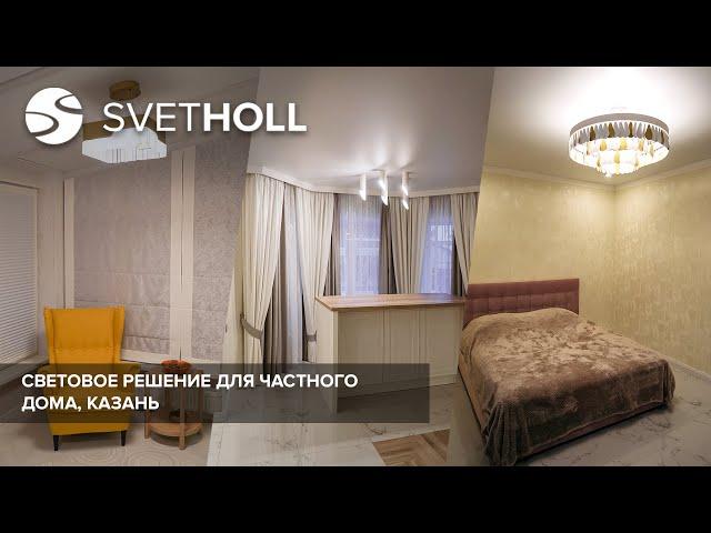Дизайнерское освещение частного дома, Казань / Svetholl