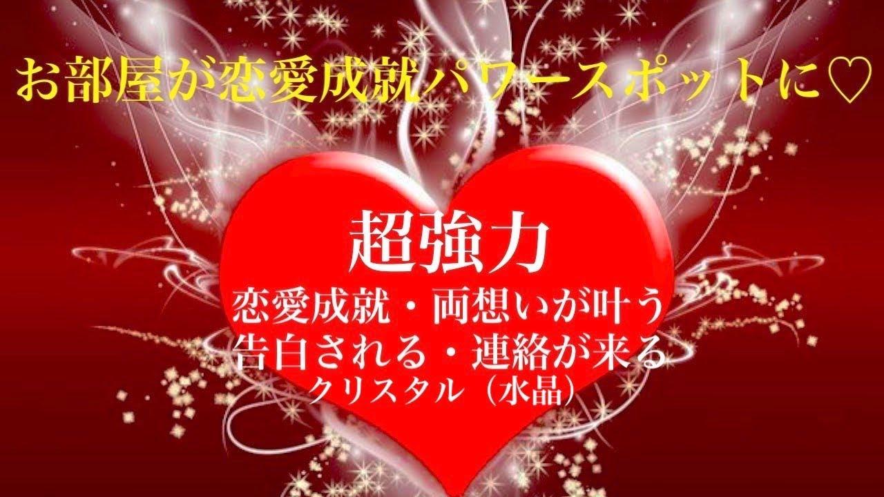超強力【愛される!恋愛成就エネルギー・両想いを叶える ...